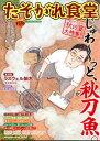 たそがれ食堂(15) (バーズコミックス プラス) [ 共著 ]