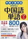 中検3級対応 クラウン中国語単語800 CD付き [ 古屋 昭弘 ]