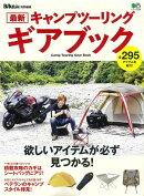 最新キャンプツーリングギアブック