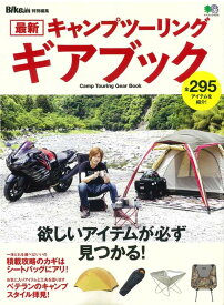 最新キャンプツーリングギアブック 欲しいアイテムが必ず見つかる! (エイムック BikeJIN特別編集)