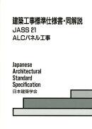 建築工事標準仕様書・同解説(21)第5版