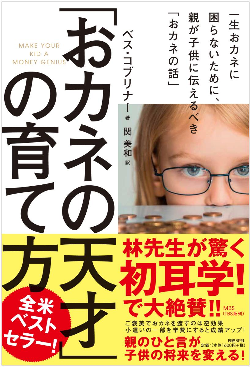 「おカネの天才」の育て方 一生おカネに困らないために、親が子供に伝えるべき「おカネの話」 [ ベス・コブリナー ]