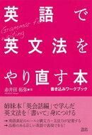 英語で英文法をやり直す本(書き込みワークブック)