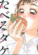 たべるダケ(2)