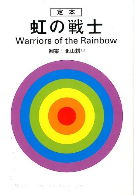 定本 虹の戦士 [ 北山 耕平 ]