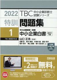 TBC中小企業診断士試験シリーズ特訓問題集(1 2022) 中小企業経営・政策 中小企業白書 [ 加藤匠 ]