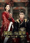 麗姫と始皇帝 〜月下の誓い〜 DVD BOX1