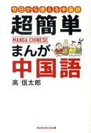 超簡単まんが中国語
