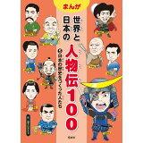 まんが世界と日本の人物伝100(5) 日本の歴史をつくった人たち