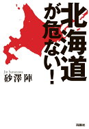 【POD】北海道が危ない!