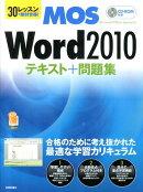 MOS Word2010テキスト+問題集