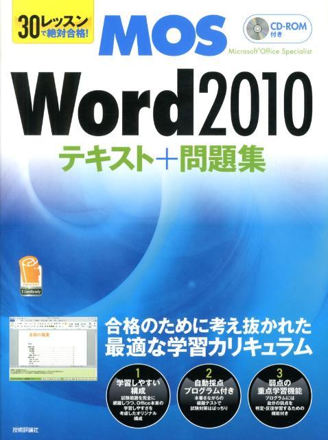 MOS Word2010テキスト+問題集 30レッスンで絶対合格! [ 本郷PC塾 ]