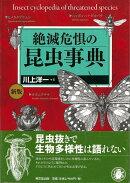 【バーゲン本】絶滅危惧の昆虫事典 新版