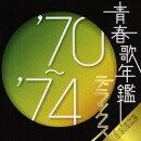 青春歌年鑑デラックス'70〜'74(2CD)