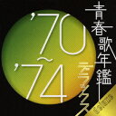 青春歌年鑑デラックス'70〜'74(2CD) [ (オムニバス) ]