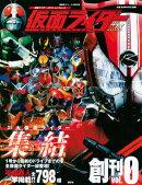 仮面ライダー 平成 vol.0 31大仮面ライダー集結