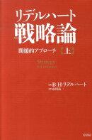 リデルハート戦略論(上)