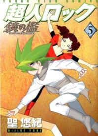 超人ロック 鏡の檻 5 (YKコミックス) [ 聖 悠紀 ]