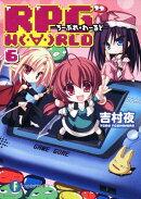 RPG W(・∀・)RLD(6)