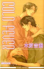 COLD FEVER (B-boy novels) [ 木原音瀬 ]