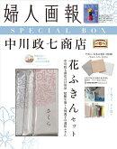婦人画報 2018年8月号 × 「中川政七商店」花ふきん3枚セット 特別セット