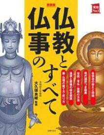 新装版 仏教と仏事のすべて [ 大久保良峻 ]