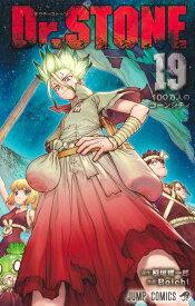 Dr.STONE 19 (ジャンプコミックス) [ Boichi ]