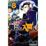 魔入りました!入間くん(8) (少年チャンピオンコミックス)
