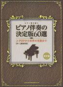 ピアノ伴奏の決定版60選改訂版