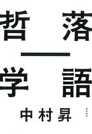 落語ー哲学 [ 中村 昇 ]