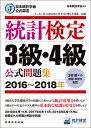 日本統計学会公式認定 統計検定 3級・4級 公式問題集[2016〜2018年] [ 日本統計学会 ]