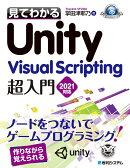 見てわかるUnity Visual Scripting超入門2021対応