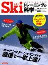 スキートレーニングの科学 (洋泉社MOOK) [ 佐藤紀隆 ]