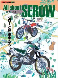 All about SEROWセロー大全 セローと兄弟車たち (Motor Magazine Mook)