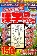 みんなが選んだ漢字点つなぎ(Vol.3)