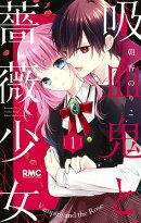 吸血鬼と薔薇少女 1