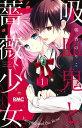 吸血鬼と薔薇少女 1 (りぼんマスコットコミックス) [ 朝香 のりこ ]