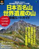 日本百名山・世界遺産の山詳細ルートガイド