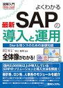 図解入門 よくわかる最新 SAPの導入と運用 [ 村上 均 ]