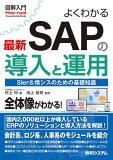 図解入門よくわかる最新SAPの導入と運用