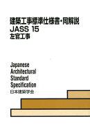 建築工事標準仕様書・同解説(15)第6版