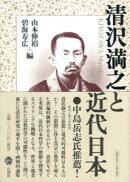 清沢満之と近代日本