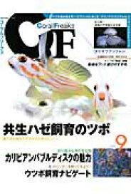 コーラルフリークス(vol.9) すべての海水魚&サンゴフリークにおくるマリンアクア 共生ハゼの仲間/カリビアンバブルディスク (NEKO MOOK)