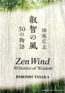 叡智の風50の物語