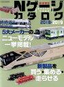 Nゲージカタログ(2018-2019) 鉄道模型始めるための情報満載 (イカロスMOOK)