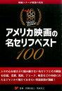 アメリカ映画の名セリフベスト100 [ 曽根田憲三 ]