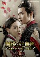 麗姫と始皇帝 〜月下の誓い〜 DVD BOX2