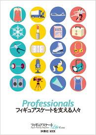 フィギュアスケートLife Extra「Professionals フィギュアスケートを支える人々」 (扶桑社ムック)
