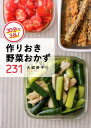 30分で3品!作りおき野菜おかず231 [ 大庭英子 ]