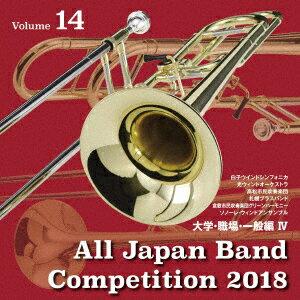 全日本吹奏楽コンクール2018 Vol.14 大学・職場・一般編4 [ (V.A.) ]